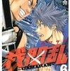 【全てはこの剣に!】読書感想:『我間乱~GAMARAN~』(6) (講談社コミックス)