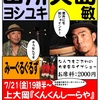 7月21日、上大岡くんくんしーらやでジョイントライブします!