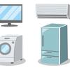 洗濯機、テレビ、エアコンと次々壊れ家電貧乏になってしまいました。