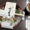 今日のランチは、ロケ弁GP1位の塚田農場のお弁当~ これからの季節に助かるプレゼントをいただく☆