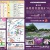 約3万株の菖蒲が咲き誇る【馬見丘陵公園「馬見菖蒲まつり」】(河合町)
