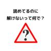 【英語長文】読めるけど解けないという謎ワードの正体は?その原因特定と解決法伝授します!