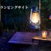 【おすすめキャンプ場レビュー】ワイルドグランピングサイト FLORA Campsite in the Natural Garden(フローラ キャンプサイト)