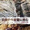 TV「NHKスペシャル『白夜の大岩壁に挑む~クライマー 山野井夫妻』」