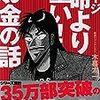 五棟目のアパート経営から……利回り40%化け物RC、見参!! ( ゚Д゚) ⑤