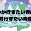 #オンライン青森冬景色 ~みんな2月6日楽しみにしてて(*^^*)~
