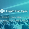 「CCJ (クリプトクラブジャパン)」とは?気になる評判や、口コミ、基本情報など徹底紹介!|日本における仮想通貨事情ー仮想通貨編ー