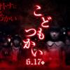 映画「こどもつかい」あらすじ感想!呪怨シリーズ、清水崇監督が送る最新作ホラー