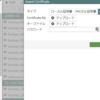 FortiGateにサーバ証明書と中間証明書をUploadする方法