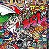 【漫画感想】「コロコロアニキ2019冬号」の藤子不二雄先生情報と連載漫画全作品の感想です。
