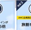 【1分でわかる】ANAマイレージクラブモバイルプラス(AMCモバイルプラス会員)について
