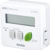 家電の消費電力を確認して節約につながる 節電 エコチェッカー ET30D