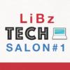 女性エンジニアに特化したイベント「LiBzTECH SALON vol.1」を開催しました!