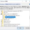 Windows 10 で Fall Creators Update (1709) を適用したら ファイル共有 が 見えなくなった