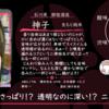 【火曜日の辛口一杯】神子 生酛純米【FUKA🍶YO-I】