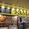 京都駅地下に新オープンした「つくもうどん」に行って鶏卵カレーうどんを食べてきました。