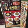 町田 金満園新館 ランチバイキング 餃子