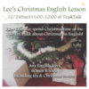 """12/24 Pop-up lesson """"Lee's Christmas English Lesson"""""""