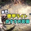 【MHWI】最新版徹甲ライト装備!ラージャン武器が強い!【モンハンワールドアイスボーン攻略】
