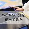 モバイルSuicaなら、キャッシュレスがさらに簡単に。実際に使った感想。買い物で反応しなかった意外な原因など。