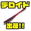 【GRAYZ】ダウンショットにおすすめのワーム「デロイド」出荷!
