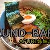 ラーメン【ZUND-BAR】 in厚木
