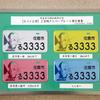モンキー・パンチが住んでいた千葉県佐倉市で2014年に市政60周年記念事業でルパン・デザインの原付ナンバープレートを3000枚限定で交付