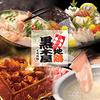 【オススメ5店】都城市(宮崎)にあるもつ鍋が人気のお店