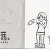 ウラモトユウコ - 椿荘101号室 2巻 サイン会 2014/06/07 ルミネウエスト新宿