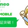 mineoでのLINEの年齢認証(ID検索)を1,610円で突破する方法