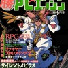 【1991年】【9月号】マルカツPCエンジン 1991.09