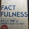【読書記録】世界についてあなたは大きな勘違いをしている?話題の「FACTFULNESS(ファクトフルネス)を読みました!