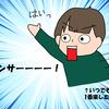 【小ネタ集⑩】遊び:想像力&推測力が大事!『Yes!No!ゲーム』