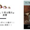 【新刊情報】ついに!!原寮さんのポケミス版『そして夜は甦る』が4月4日に発売しますよー!