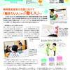 〈MiRAi〉広報紙MiRAi7月号を発行しました