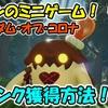 【KH3】プリンのミニゲーム攻略!キングダム・オブ・コロナ!Aランク獲得方法!#19