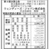 ウェンディーズ・ジャパン株式会社 第9期決算公告