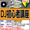 津田沼パルコ店にてDJ初心者講座を毎月開催中!!!