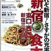 【BOOKOFFまとめ】私鉄「西武新宿線」沿線の駅近ブックオフ,全9店舗のリスト。電車で古本屋めぐり