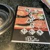 磐田市 焼肉どんどん 焼肉食べ放題のコースは3種類!値段は!?