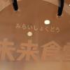 未来食堂の無料0円ごはん制度「さしいれ・まかない・ただめし」