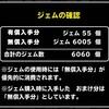 level.555【ガチャ】神獣確定&魔王フェス20連