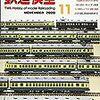 エア軽便祭2020を振り返る(鉄道模型趣味(TMS)誌2020年11月号紹介作品)