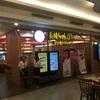 長崎ちゃんぽん リンガーハット ジャカルタ・シティウォーク・スディルマン店