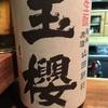 【桜な生もと燗】玉櫻、生酛純米原酒&御結(美和桜)、超辛口純米原酒の味。