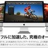 (速報)全モデルCore iXを採用した新しいiMac登場