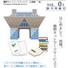 コミックマーケット94にサークル参加します!!!!