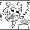 2018.9/24~9/30 さよなら週報
