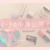 コスメポーチの中身~2019春~