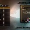 【討鬼伝2】ミタマ「スサノオ」の入手方法と性能について【攻略まとめ】